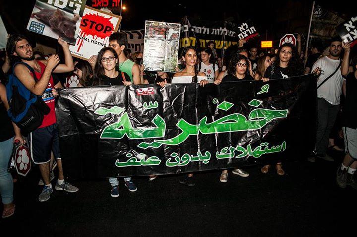 צילום מתוך מצעד בעלי החיים 2015 בתל אביב. צילום: רועי שפרניק.